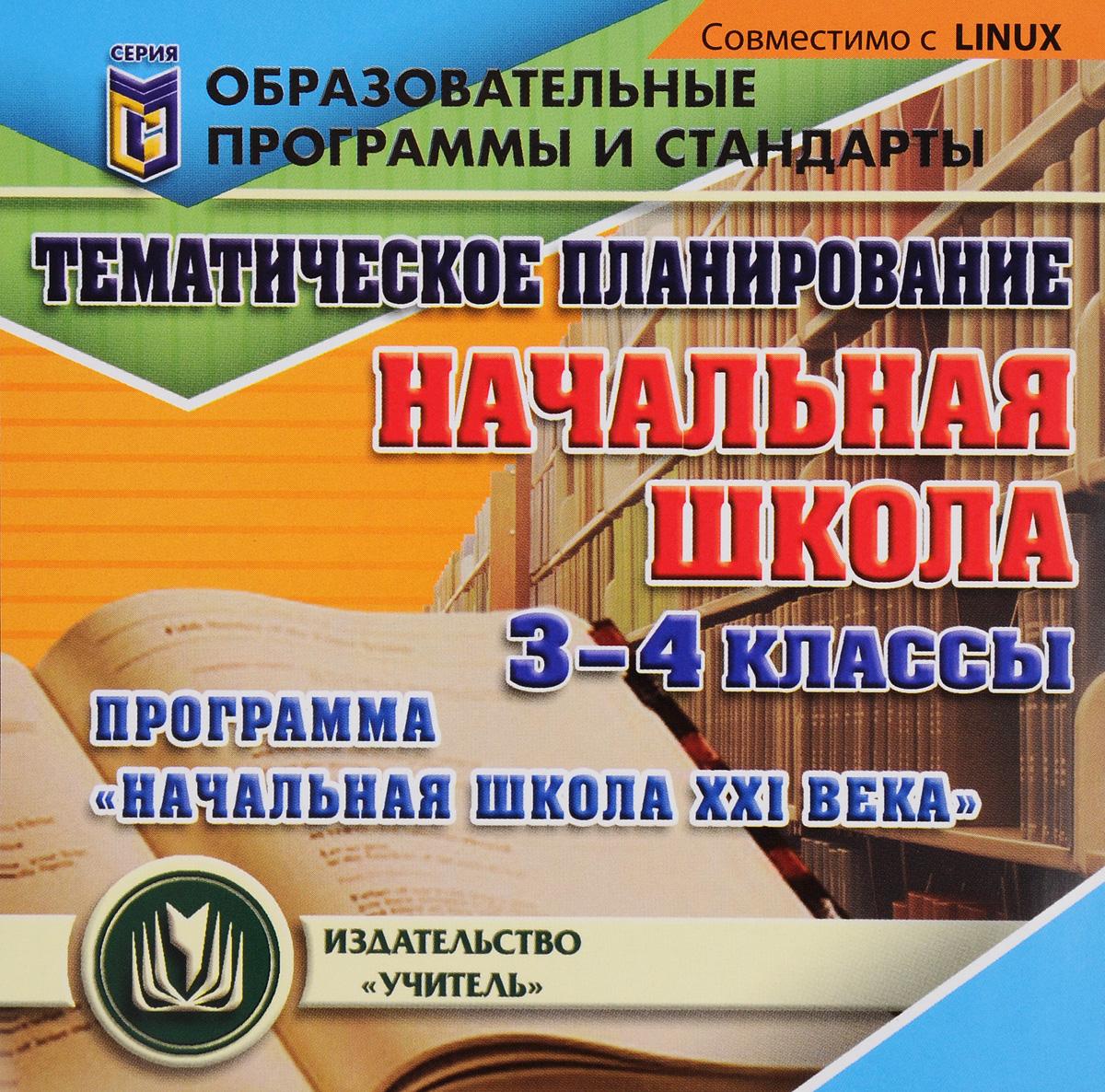 Тематическое планирование в начальной школе. 3-4 классы. Программа
