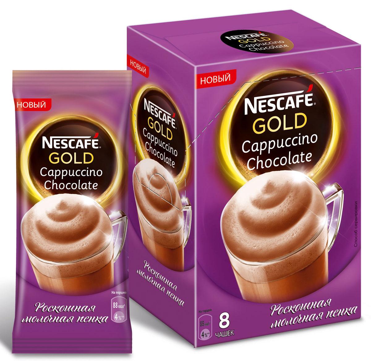 NESCAFE Gold Cappuccino Chocolate. Напиток кофейный растворимый с молочной пенкой. Капучино как в кофейне! Идеальный баланс ингредиентов в оптимальных пропорциях для - Вкуса - Пенки.
