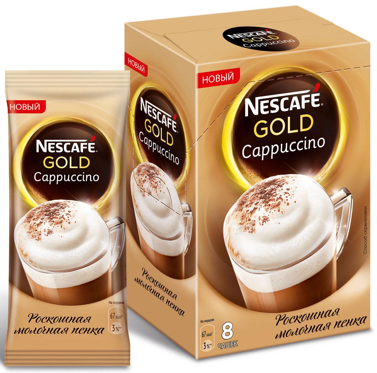 NESCAFE Gold Cappuccino. Напиток кофейный растворимый с молочной пенкой. Капучино как в кофейне! Идеальный баланс ингредиентов в оптимальных пропорциях для - Вкуса - Пенки.