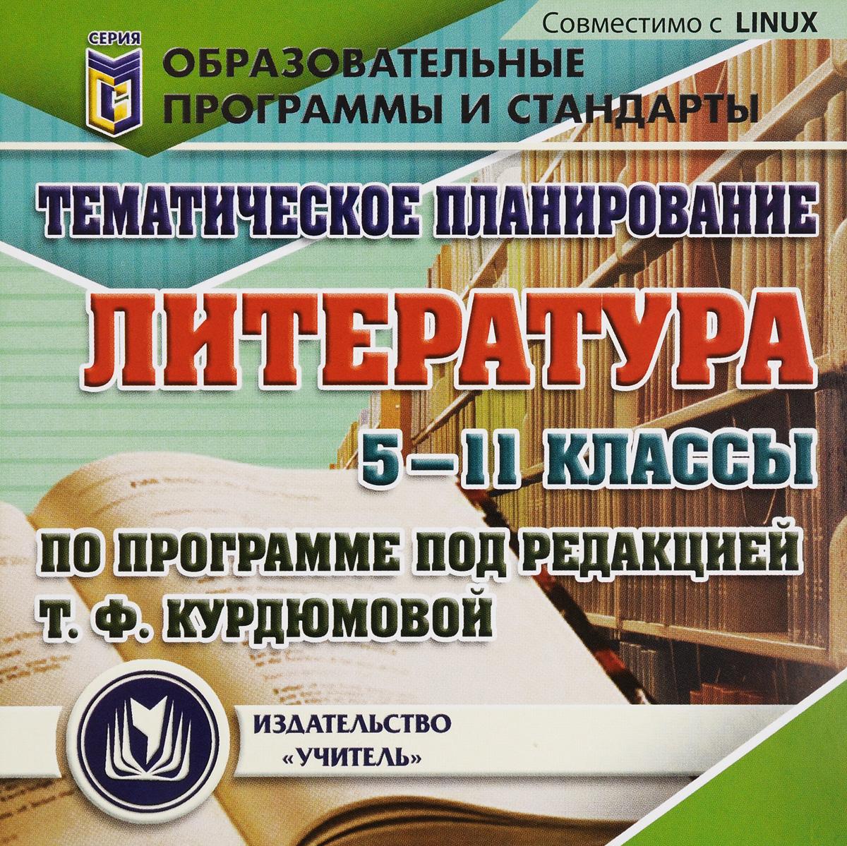 Тематическое планирование. Литература. 5 -11 классы. По программе под редакцией Т. Ф. Курдюмовой
