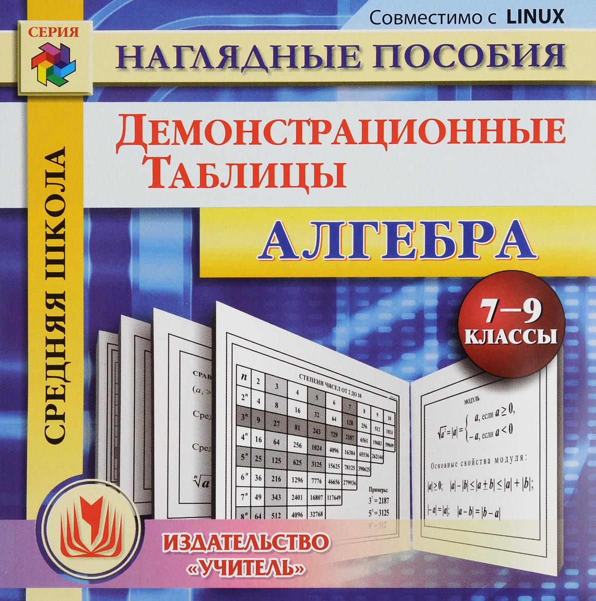 Алгебра. 7-9 классы. Демонстрационные таблицы