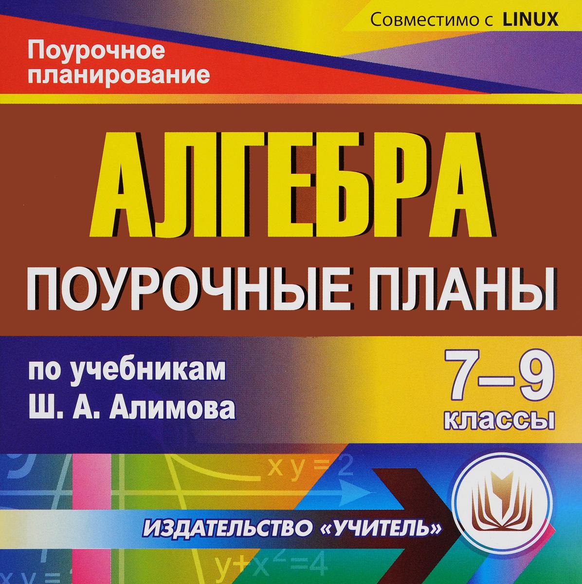 Алгебра. 7-9 классы. Поурочные планы по учебникам Ш. А. Алимова