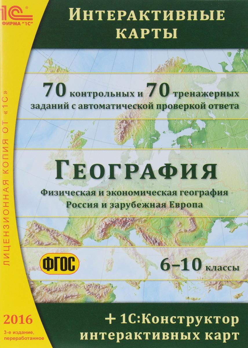 География. Интерактивные карты. 6-10 класс. 3-е издание, переработанное
