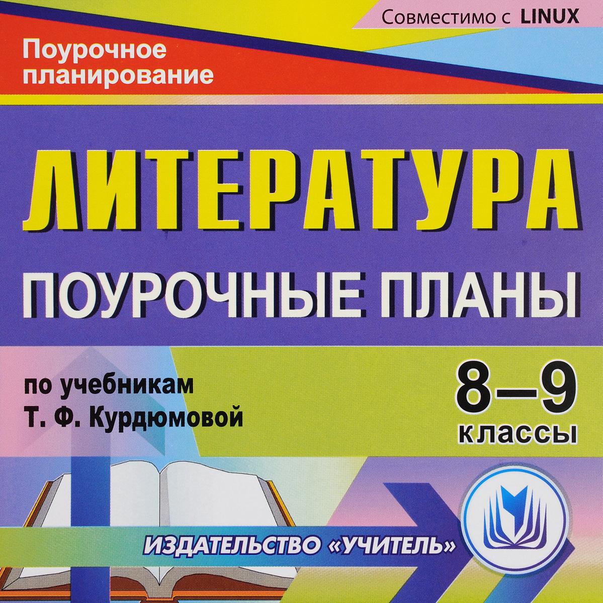 Литература. 8-9 классы. Поурочные планы по учебникам Т.Ф. Курдюмовой