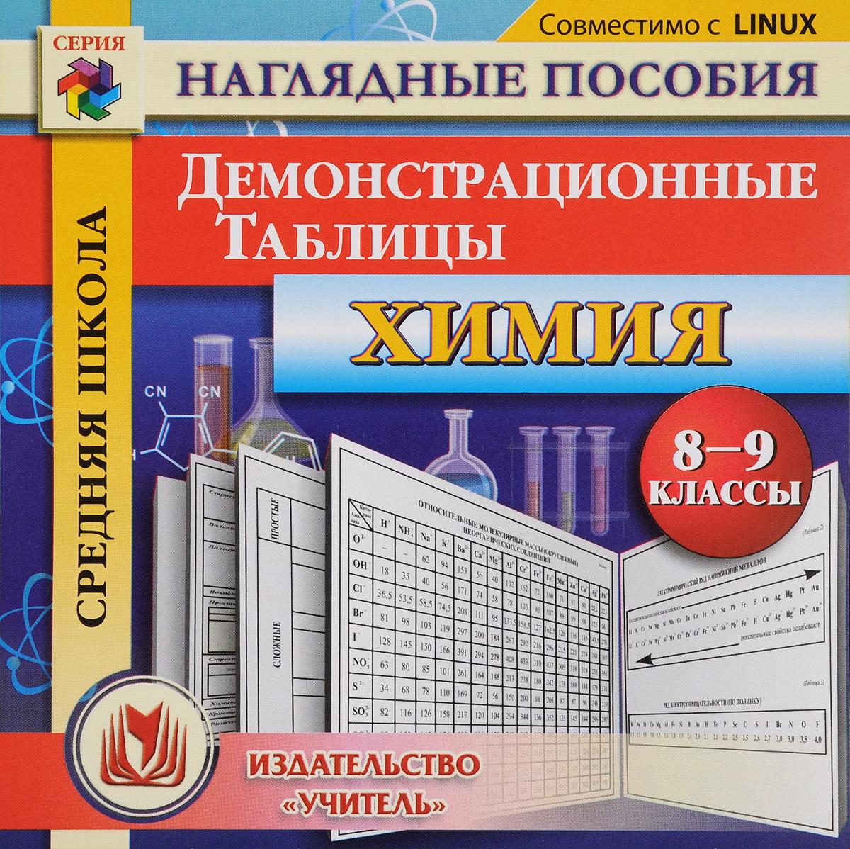 Химия. 8-9 классы. Демонстрационные таблицы