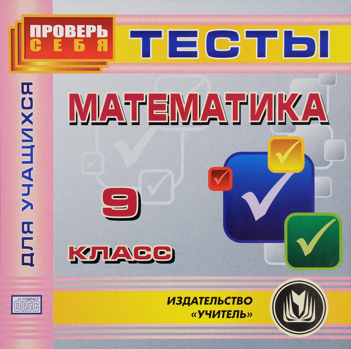 Математика. 9 класс. Тесты для учащихся
