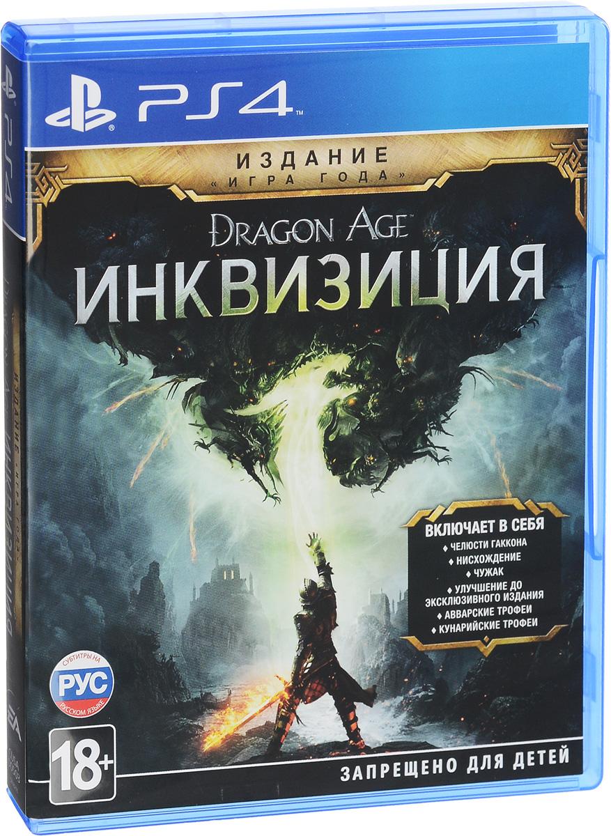 Dragon Age: Инквизиция. Game of the Year Edition