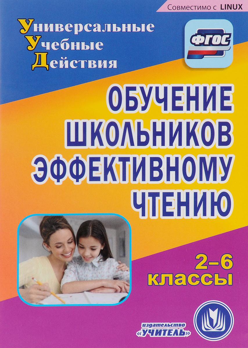 Обучение школьников эффективному чтению. 2-6 классы