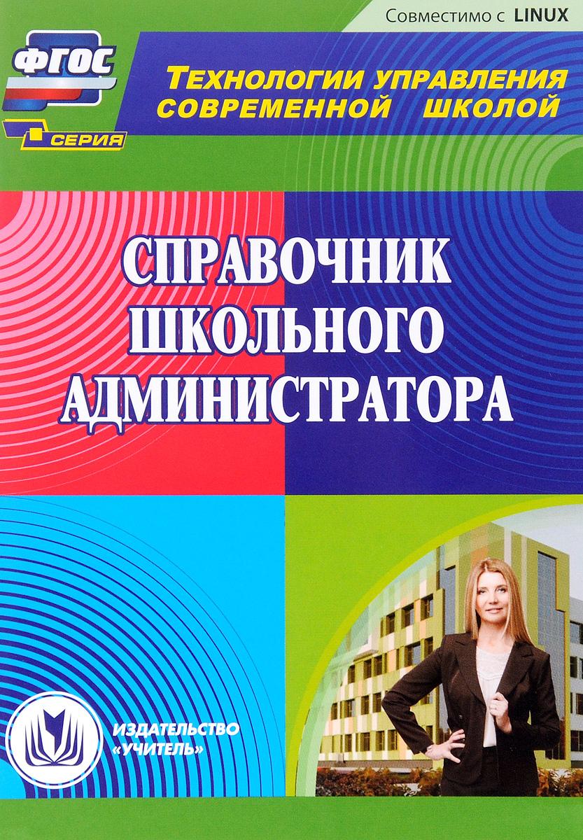 Справочник школьного администратора