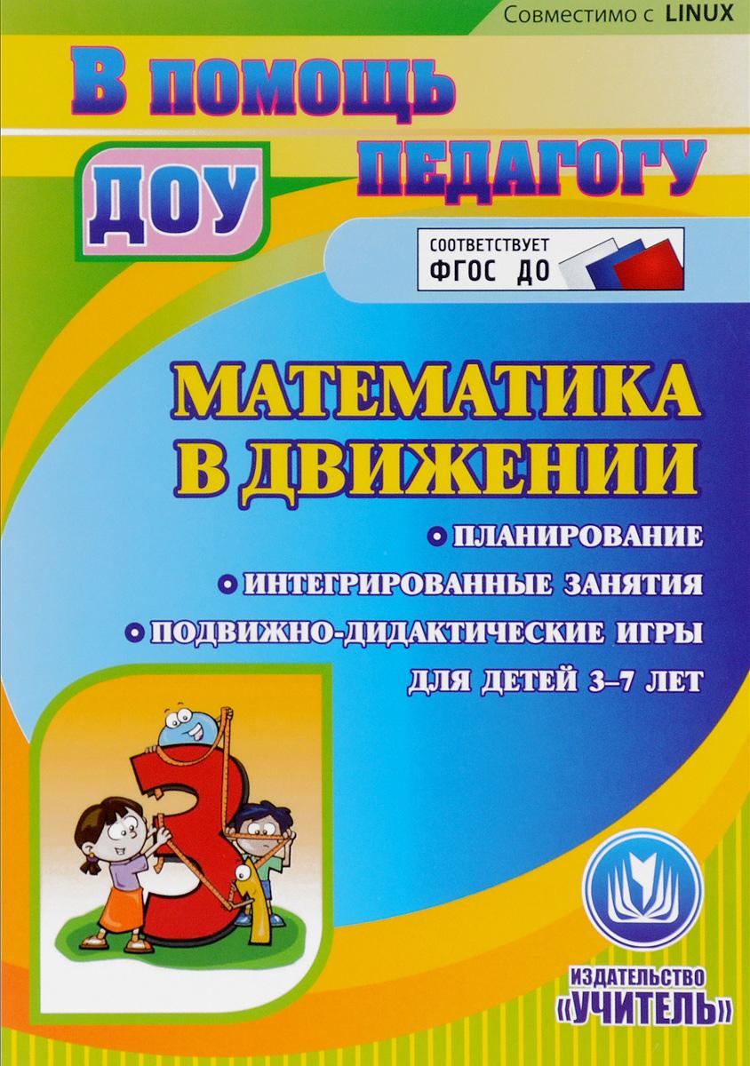 """Математика в движении. Планирование. Интегрированные занятия. Подвижно-дидактические игры для детей 3-7 лет Издательство """"Учитель"""""""