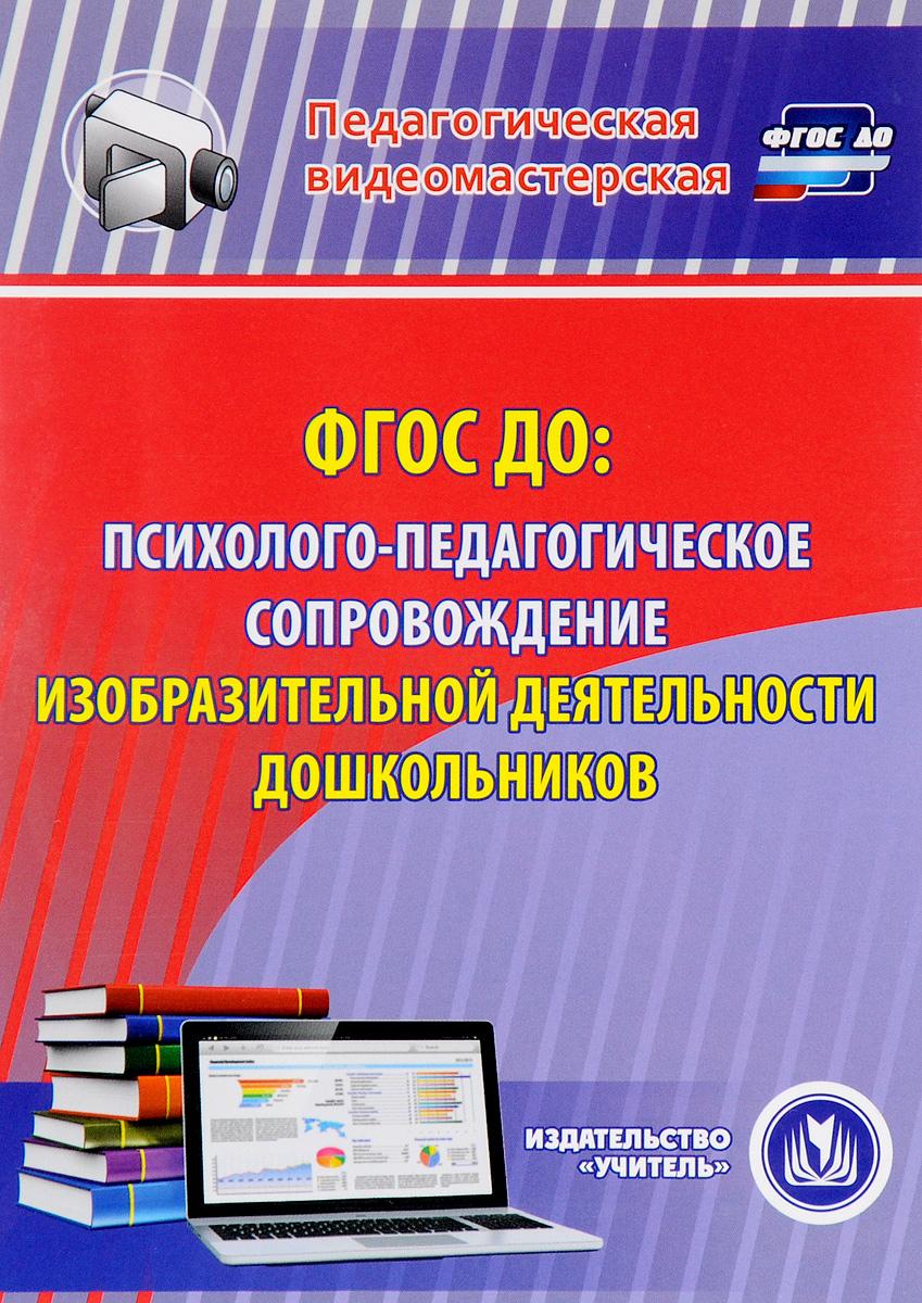 ФГОС ДО. Психолого-педагогическое сопровождение изобразительной деятельности дошкольников