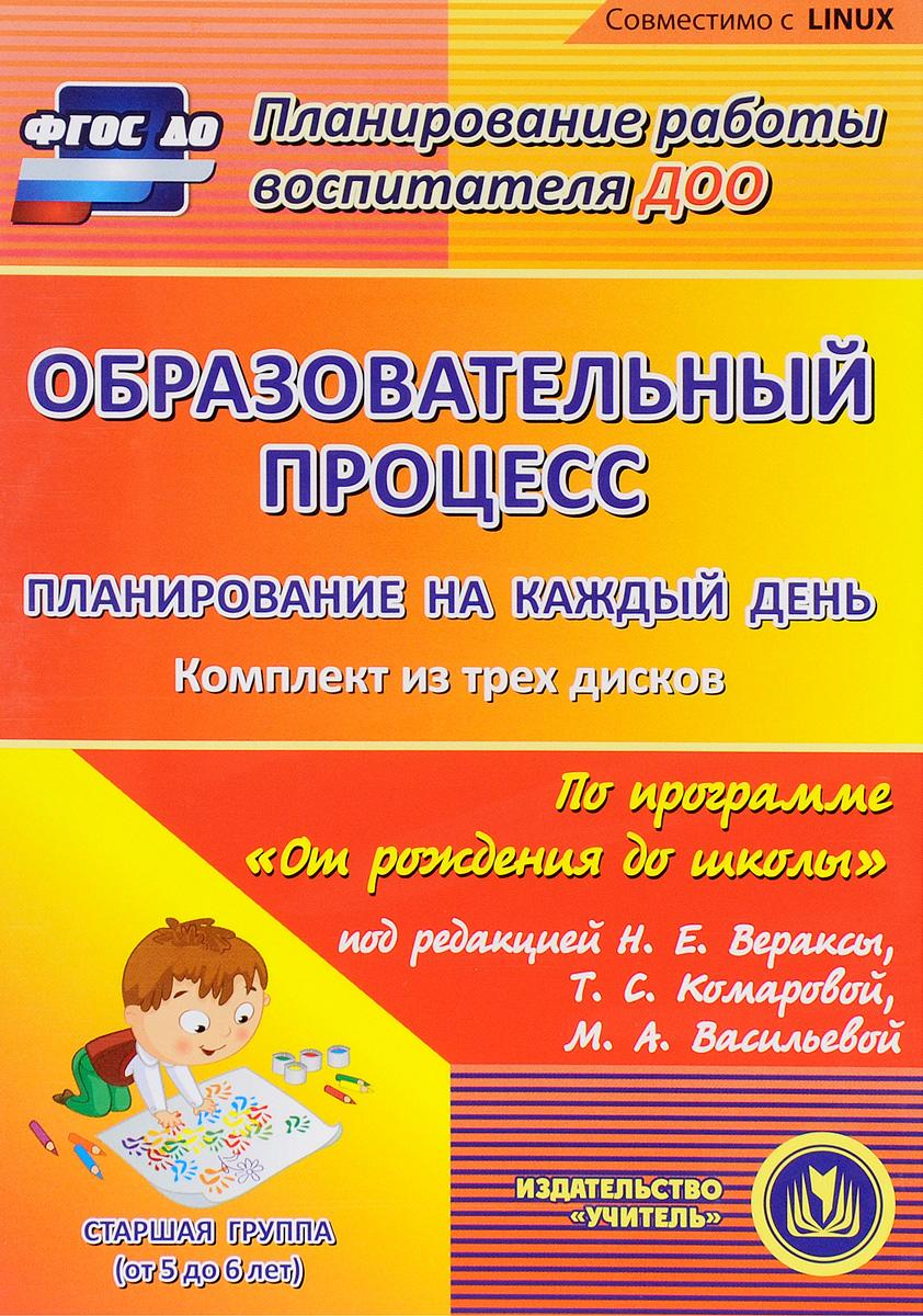 """Образовательный процесс. Планирование на каждый день по программе """"От рождения до школы"""" под редакцией Н. Е. Вераксы, Т. С. Комаровой,"""