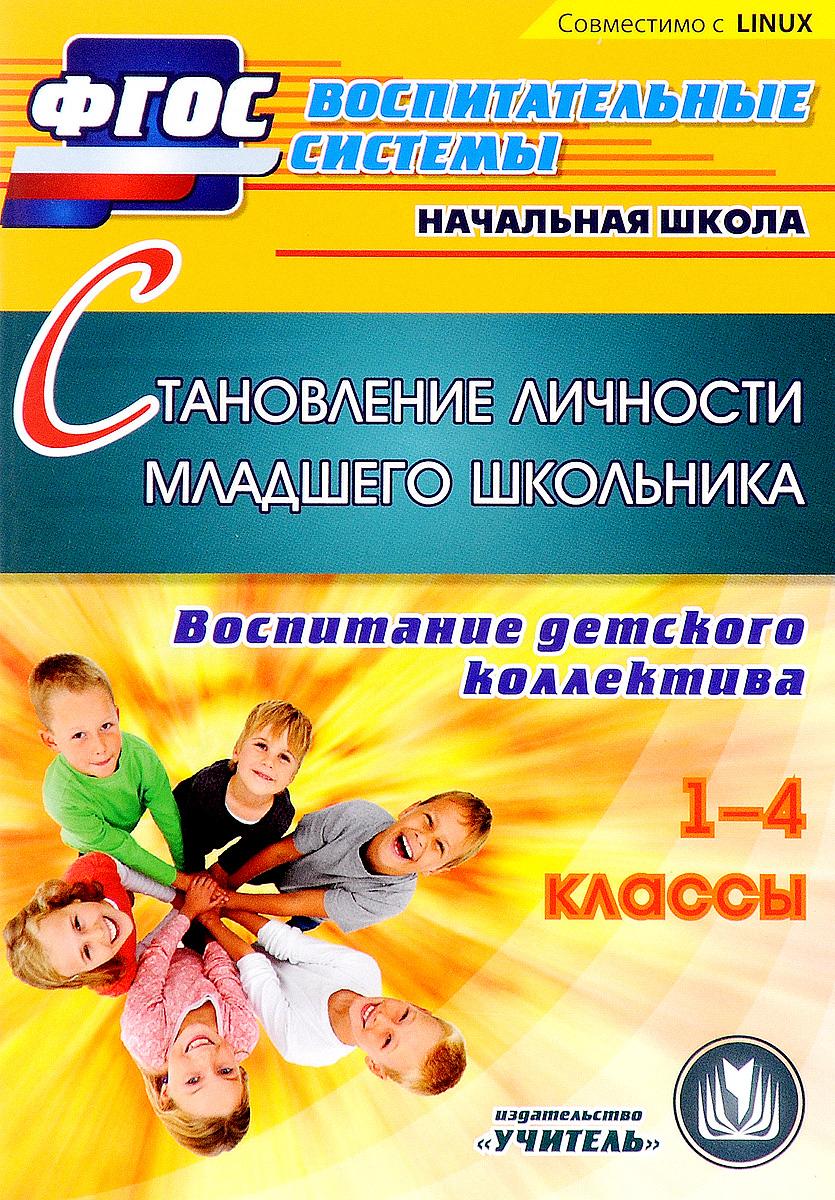 Становление личности младшего школьника. Воспитание детского коллектива. 1-4 классы
