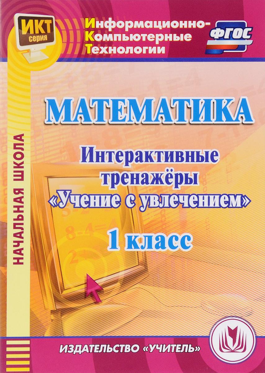 Математика. 1 класс. Интерактивные тренажеры. Учение с увлечением