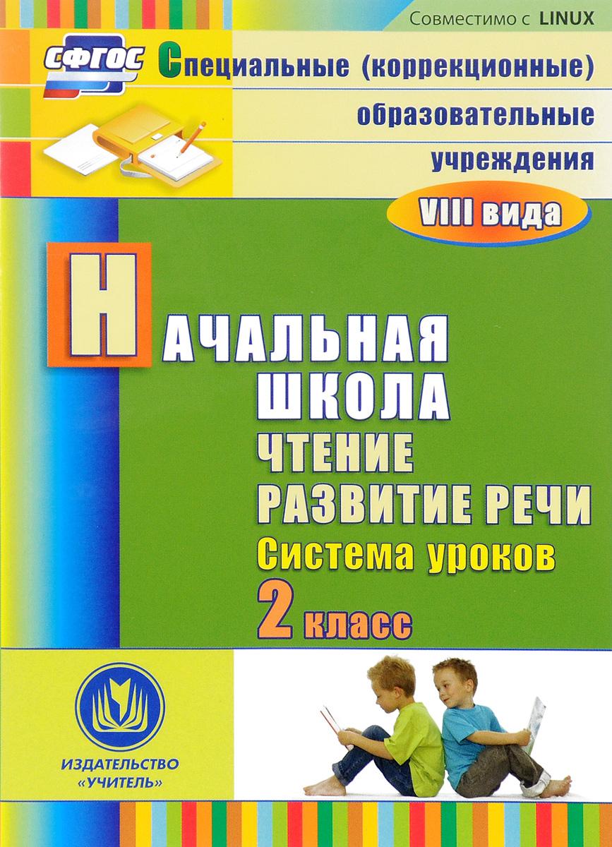 Чтение. Развитие речи. 2 класс. Система уроков