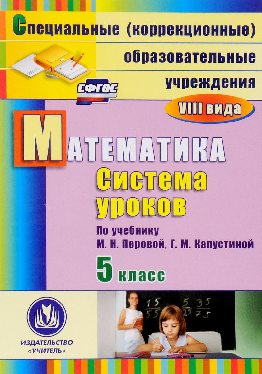 Математика. 5 класс. Система уроков по учебнику М. Н. Перовой, Г. М. Капустиной