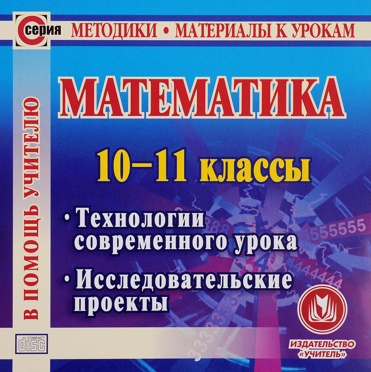 Математика. 10-11 классы. Технологии современного урока. Исследовательские проекты