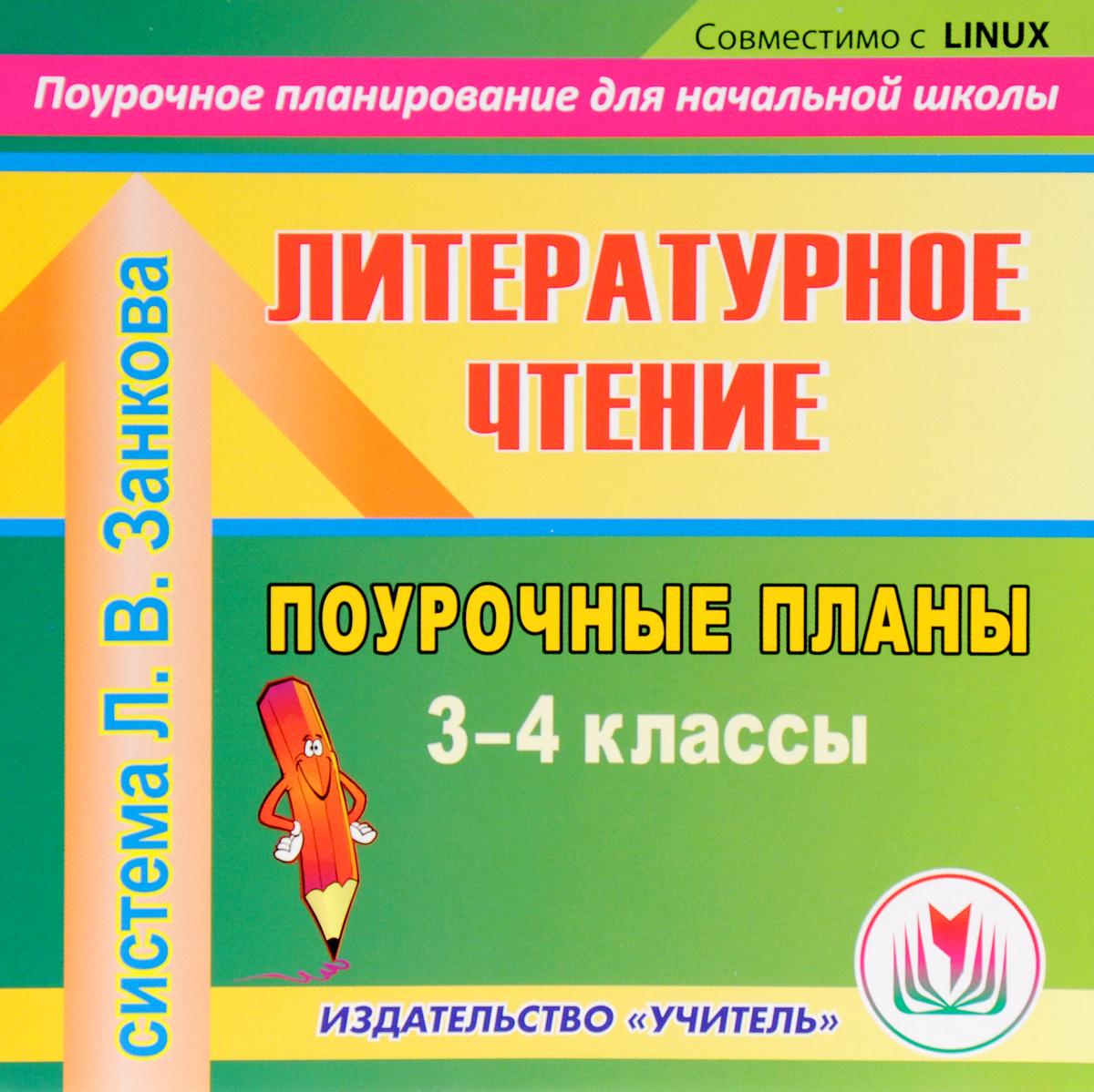 Литературное чтение. 3-4 классы. Поурочные планы. Система Л. В. Занкова