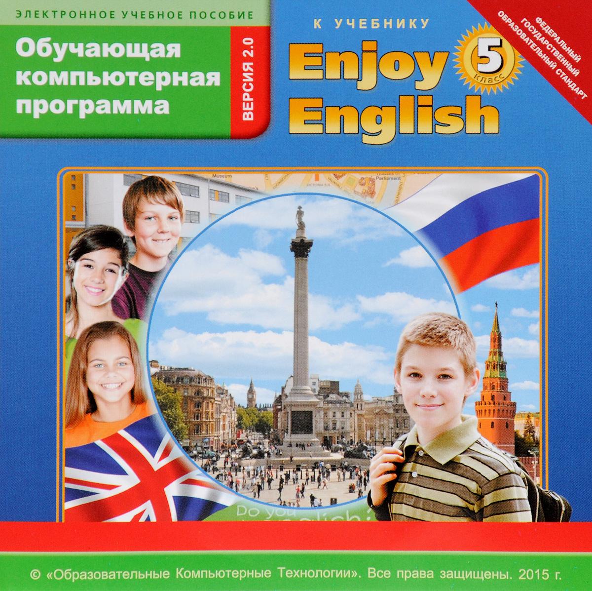 Enjoy English / Английский с удовольствием. Английский язык. 5 класс. Электронное учебное пособие