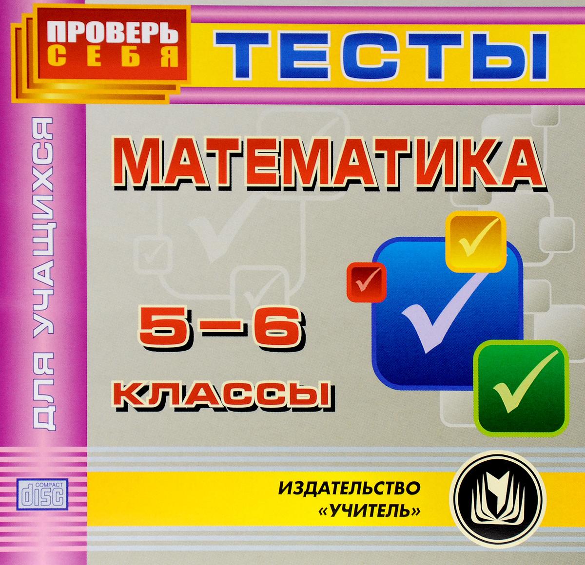 Математика 5-6 классы. Тесты для учащихся