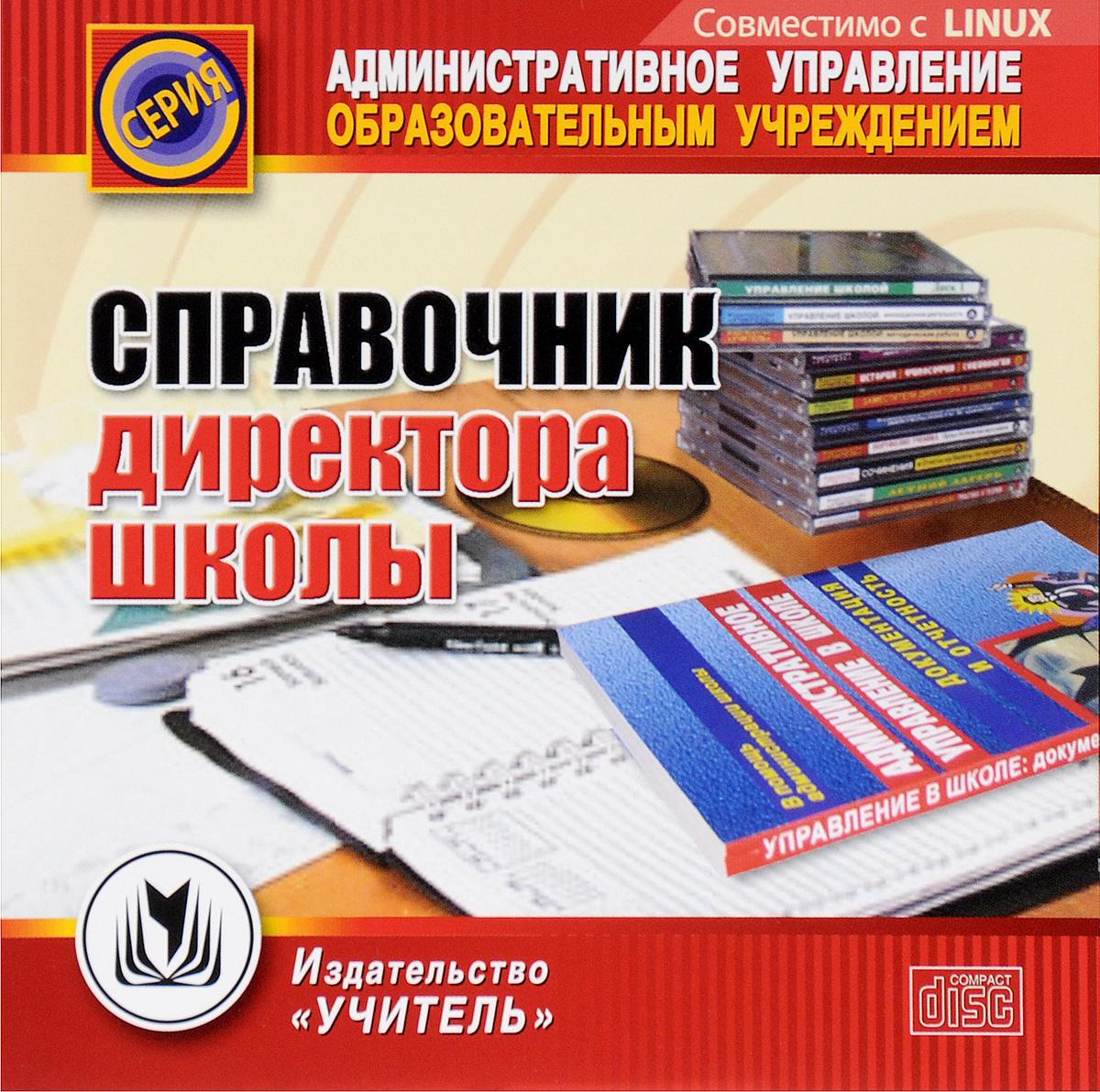 Справочник директора школы