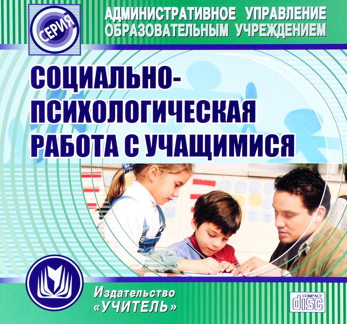 Социально-психологическая работа с учащимися