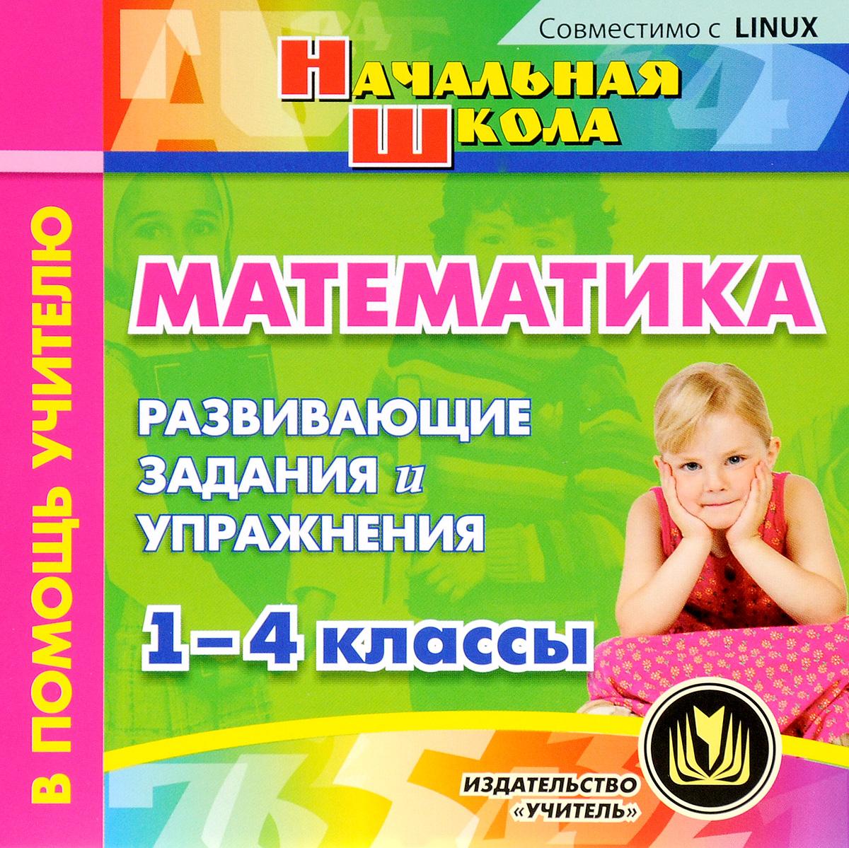 """Математика. 1-4 классы. Развивающие задания и упражнения Издательство """"Учитель"""""""