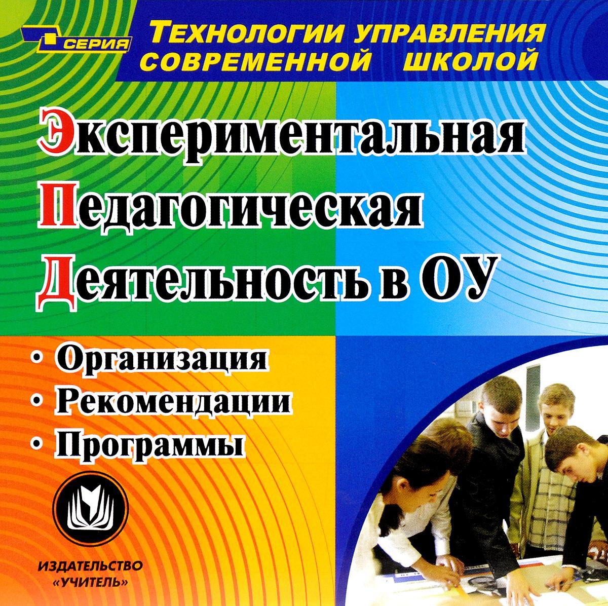 Экспериментальная педагогическая деятельность в ОУ. Организация. Рекомендации. Программы