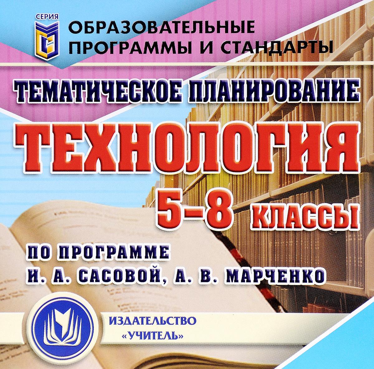 Тематическое планирование. Технология. 5-8 классы. По программе И. А. Сасовой, А. В. Марченко