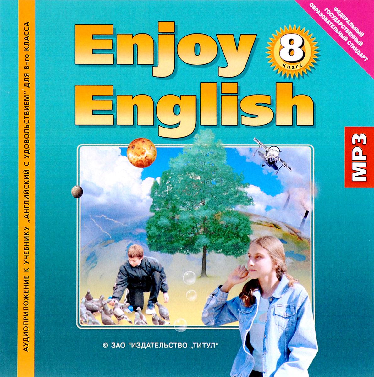 Enjoy English 8 / Английский с удовольствием. Английский язык. 8 класс. Электронное учебное пособие