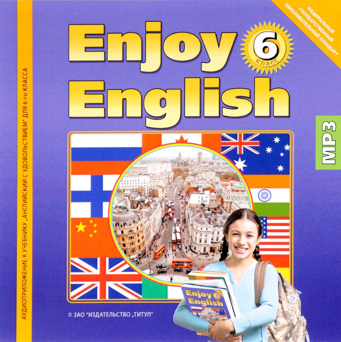 Enjoy English 6 / Английский с удовольствием. Английский язык. 6 класс. Электронное учебное пособие