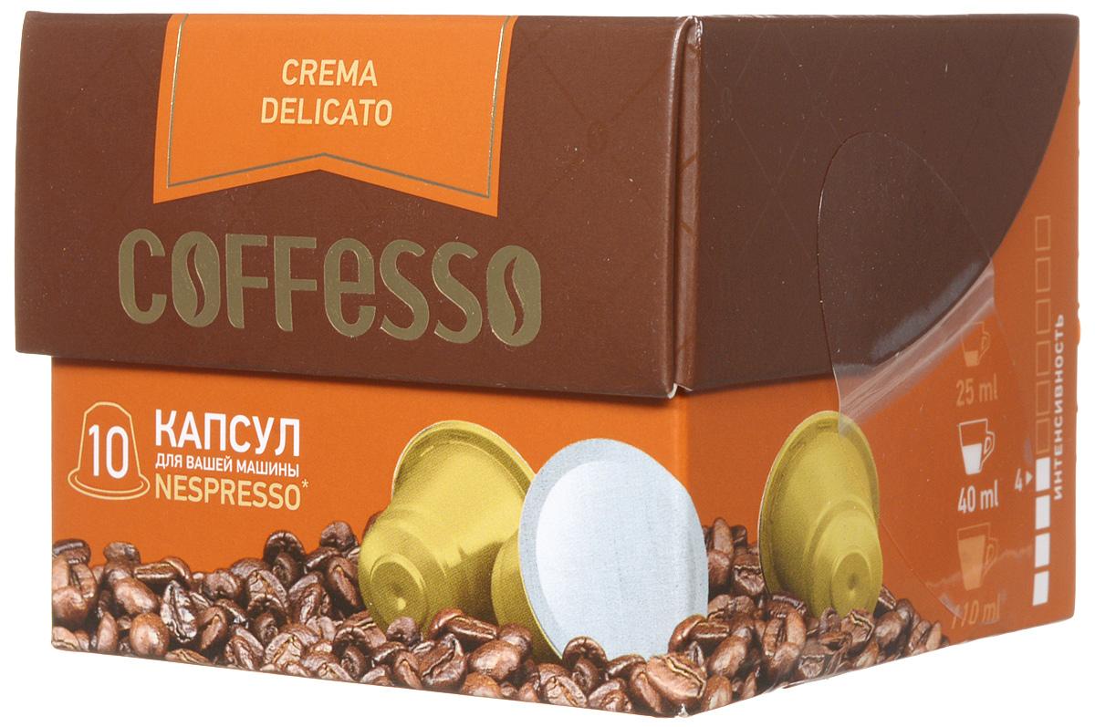 Coffesso Crema Delicato кофе в капсулах, 10 шт4620015851372Coffesso Crema Delicato - превосходно сбалансированный купаж из 100% арабики. Легкая текстура, яркий аромат с уловимыми фруктовыми нотками - ваш незабываемый перерыв с любимым эспрессо!