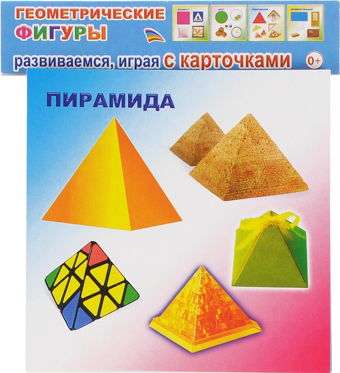 Алфея Обучающие карточки Геометрические фигуры