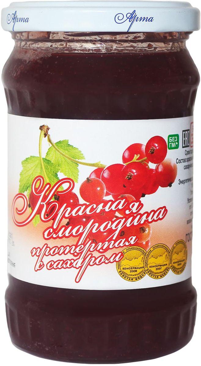 Арта красная смородина протертая с сахаром, 350 г.0245Обладая ценными лечебными и питательными свойствами, красная смородина способствует улучшению деятельности кишечника и желудка, а, увеличивая потоотделение, она провоцирует выведение из организма излишков солей, действует как противовоспалительное средство, желчегонное, кровоостанавливающее, жаропонижающее и слабительное. Красная смородина хорошо очищает организм, благодаря высокому содержанию пектинов, которые способствуют также выведению плохого холестерина.