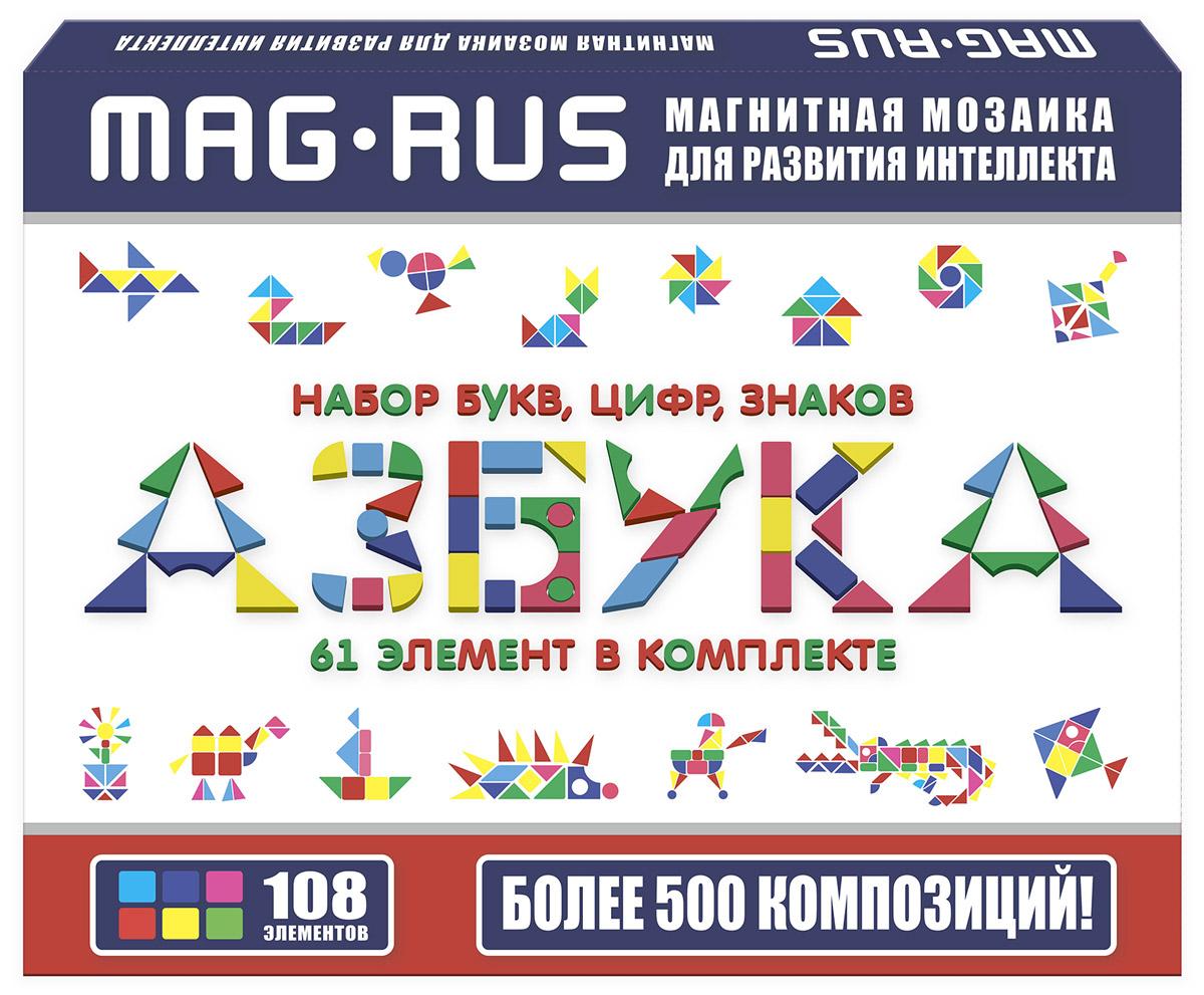 Mag-Rus Обучающая игра Азбука-мозаикаMRmos107AМагнитная мозаика MAG-RUS состоит из 108 элементов 17 различных форм 8 разных цветов и позволяет сложить более 500 композиций. Игра с мозаикой MAG-RUS развивает интеллект и воображение ребёнка. С рождения ребёнок изучает окружающий мир, его привлекают яркие цвета и новые формы. Играя с мозаикой MAG-RUS, ребёнок развивает мелкую и крупную моторику. С 2-3-х лет у ребёнка активно развивается воображение, и мозаика MAG-RUS — его лучший помощник. Собирая фигуры и композиции, ребёнок формирует пространственное мышление. При помощи мозаики MAG-RUS ребёнок познакомится с основными геометрическими фигурами: квадратом, кругом, ромбом, треугольником и другими. Ребёнок изучит понятие «часть-целое», научится собирать знакомые ему фигуры из элементов мозаики. Мозаика MAG-RUS — безопасная магнитная мозаика! Её детали крупные, выполнены из плотного мягкого полимера. Поэтому мозаика подойдёт ребёнку в любом возрасте! Мозаика универсальна в использовании: ею можно играть как на...
