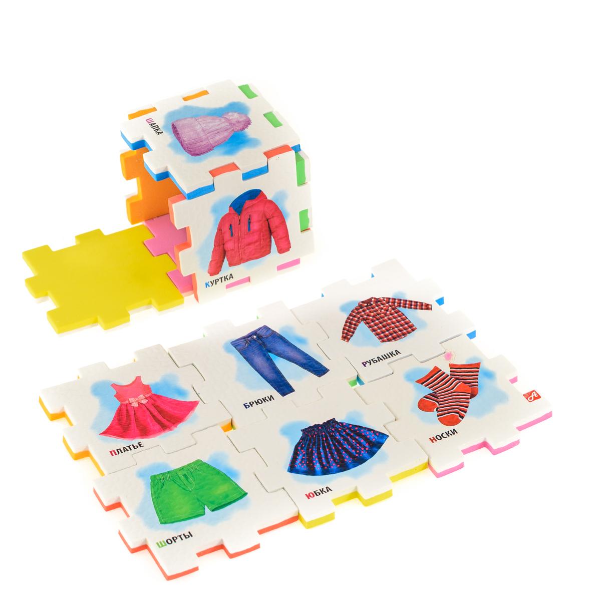 Нескучный кубик Пазл для малышей Предметы одежды282373Развивающее пособие-игрушка призвано в легкой игровой форме помочь ребенку познакомиться с окружающим миром, изучить цвета, формы, развить логическое и ассоциативное мышление. Из деталей кубика можно конструировать не только кубик из 6 элементов! Попробуйте собрать форму побольше — из 10-12 деталей, либо кубик из 24 деталей, у которого каждая сторона будет состоять из 4-х картинок-элементов. Либо вы можете сложить с ребенком необычный коврик из деталей кубика. Позвольте ребенку поиграть самому — он сможет сконструировать разные формы и фигуры, которые подскажет ему его воображение. С детьми постарше можно заниматься изучением иностранных языков в игровой форме.