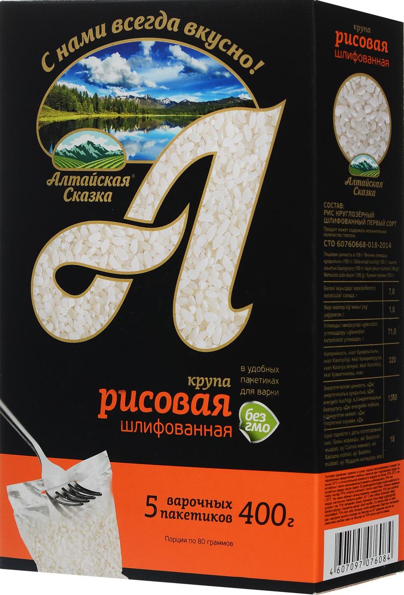 Алтайская Сказка рис круглозерный шлифованный в пакетах для варки, 400 г (5х80 г)