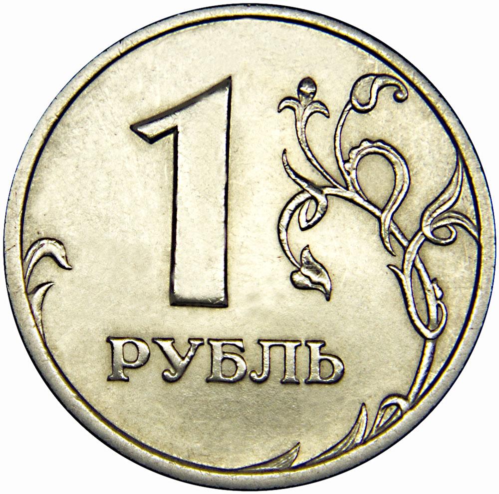 Монета номиналом 1 рубль. ММД. Сохранность VF. Россия, 1999 год