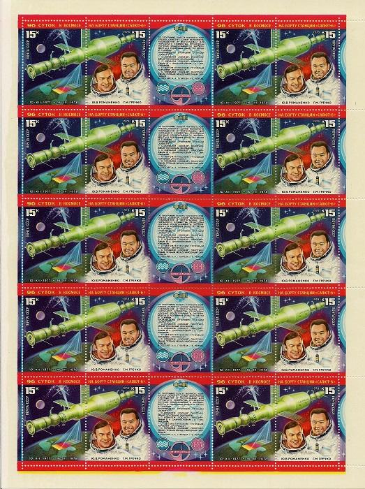1978. Космический комплекс