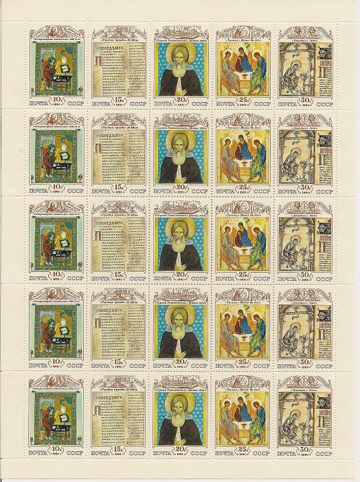 1991. Русская культура. № 6327 - 31. Лист.