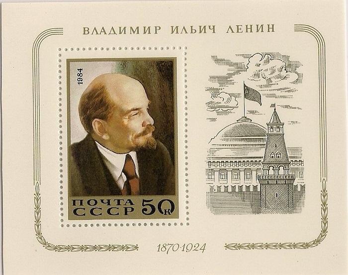 1984. В. Ленин. № 5500. Блок