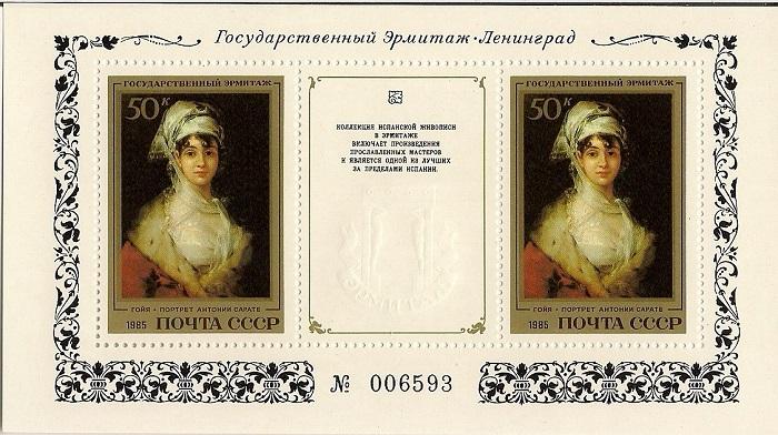1985. Гойя