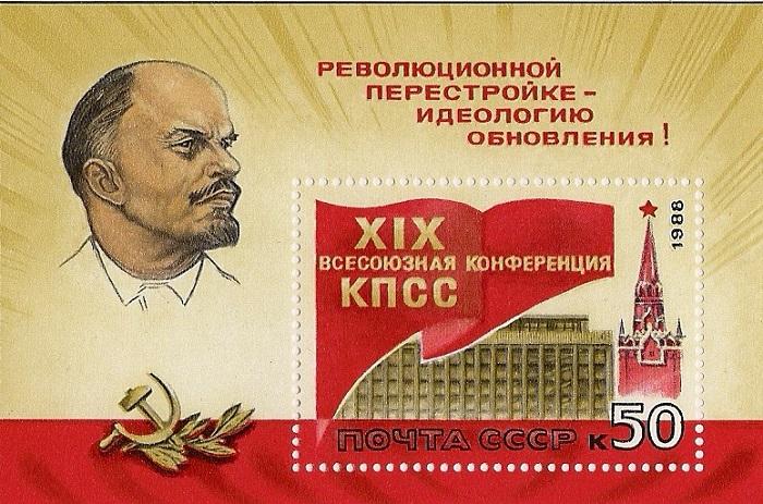 1988. Конференция КПСС. № 5957. Блок