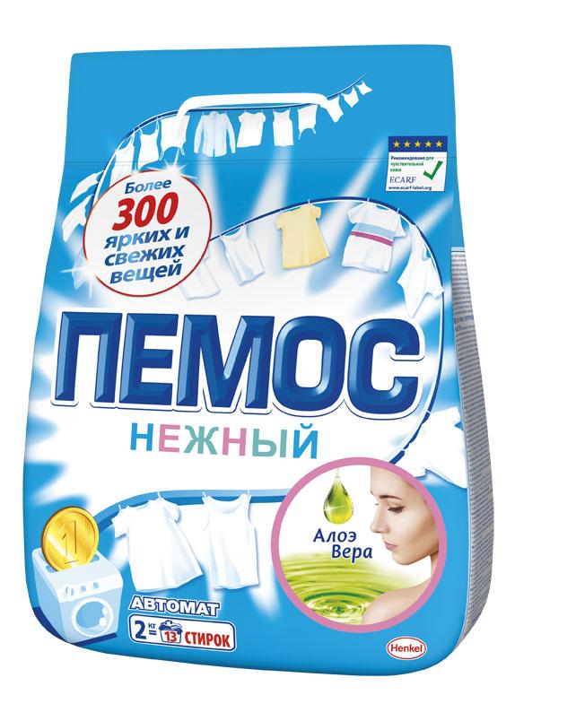 Порошок стиральный Пемос Нежный, алое вера, 2 кг935228Пемос Нежный отлично отстирывает различные загрязнения, а входящая в его состав отдушка содержит экстракт Алоэ Вера. ПЕМОС Нежный подходит для людей с чувствительной кожей, что подтверждено Европейским центром исследований проблем аллергии (ECARF). С помощью всего лишь одной пачки Пемос Нежный 2 кг Вы сможете отстирать более 300 вещей. ПЕМОС Нежный - стирает много, стоит недорого. Результат - чистота и свежесть Ваших вещей в сочетании с заботой о нежной коже.