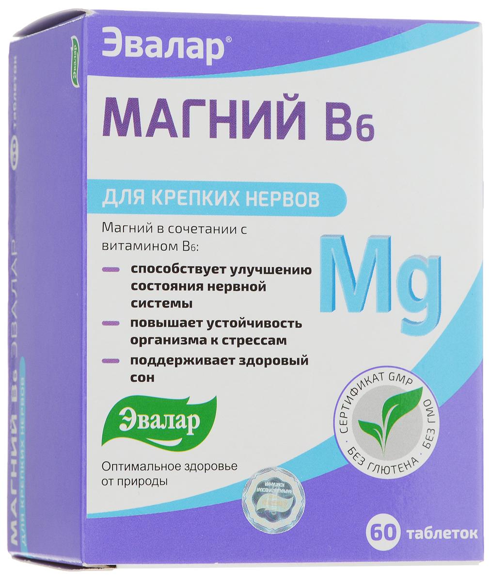 Магний В6 Эвалар, для крепких нервов, 60 таблеток4602242008378Магний в сочетании с витамином В6 способствует улучшению состояния нервной системы, повышает устойчивость организма к стрессам, поддерживает здоровый сон. Магний является жизненно важным макроэлементом. В стрессовых ситуациях организм теряет значительное количество ионов магния, в связи с чем его дополнительный прием защищает организм от последствий стресса. Магний поддерживает клеточный иммунитет, учувствует в регуляции обмена веществ, способствует правильному распределению кальция в организме, снятию мышечных спазмов и судорог. Витамин В6 улучшает усвоение магния и его метаболизм в клетке, обладает способностью фиксировать магний в клетке, что очень важно, поскольку макроэлемент быстро выводится из организма. Рекомендации по применению: Взрослым по 2 таблетки 3 раза в день во время еды. Продолжительность приема - не менее 1 месяца. Состав: магния аспарагинат, мальтодекстрин, целлюлоза микрокристаллическая (наполнитель), поливинилпирролидон и...
