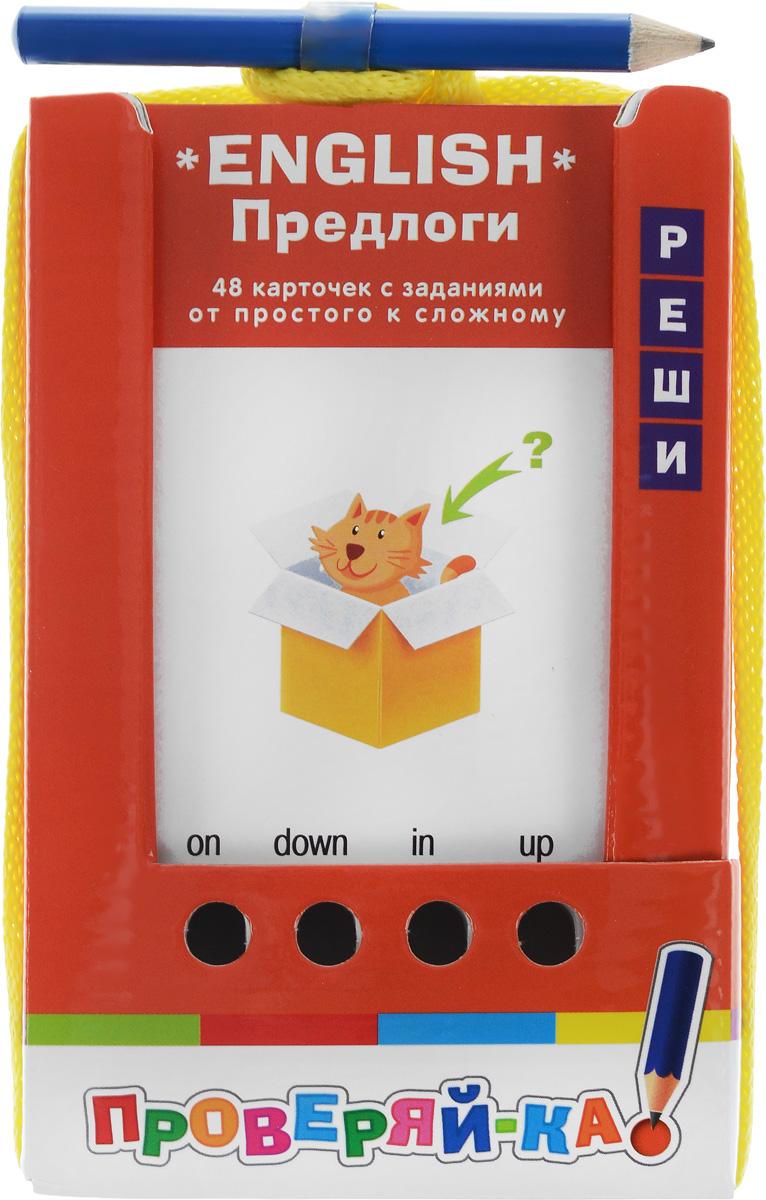 Айрис-пресс Обучающие карточки English Предлоги978-5-8112-6290-8В комплект обучающих карточек Айрис-пресс English. Предлоги входят 48 двухсторонних карточек. Комплект рассчитан на две разные игры с цветной и черно-белой сторонами. Правила игры №1 (с цветной стороной карточек). Прочитайте задание на карточке. Подберите подходящий вариант ответа. Затем вставьте карандаш в отверстие, соответствующее выбранному ответу, и потяните карточку. Если решение верное, карточка вытянется из блока. В противном случае карточка останется в блоке. Карточку с решенным заданием каждый раз размещайте в конце блока. После того как все 48 заданий на цветной стороне будут выполнены, рекомендуется перейти к заданиям на черно-белой стороне карточек. Правила игры №2 (с черно-белой стороной карточек). Прочитайте задание на карточке и выполните его, используя карандаш. Затем вытяните карточку и проверьте свое решение. Карточку с решенным заданием каждый раз размещайте в конце блока. Задания предлагаемого комплекта помогут проверить и закрепить знания ребенка о...