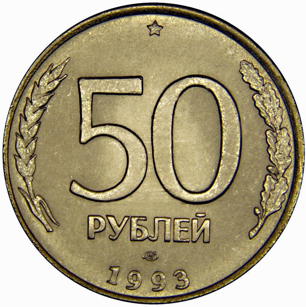 Монета номиналом 50 рублей, рубчатый гурт. ЛМД. Россия, 1993 год