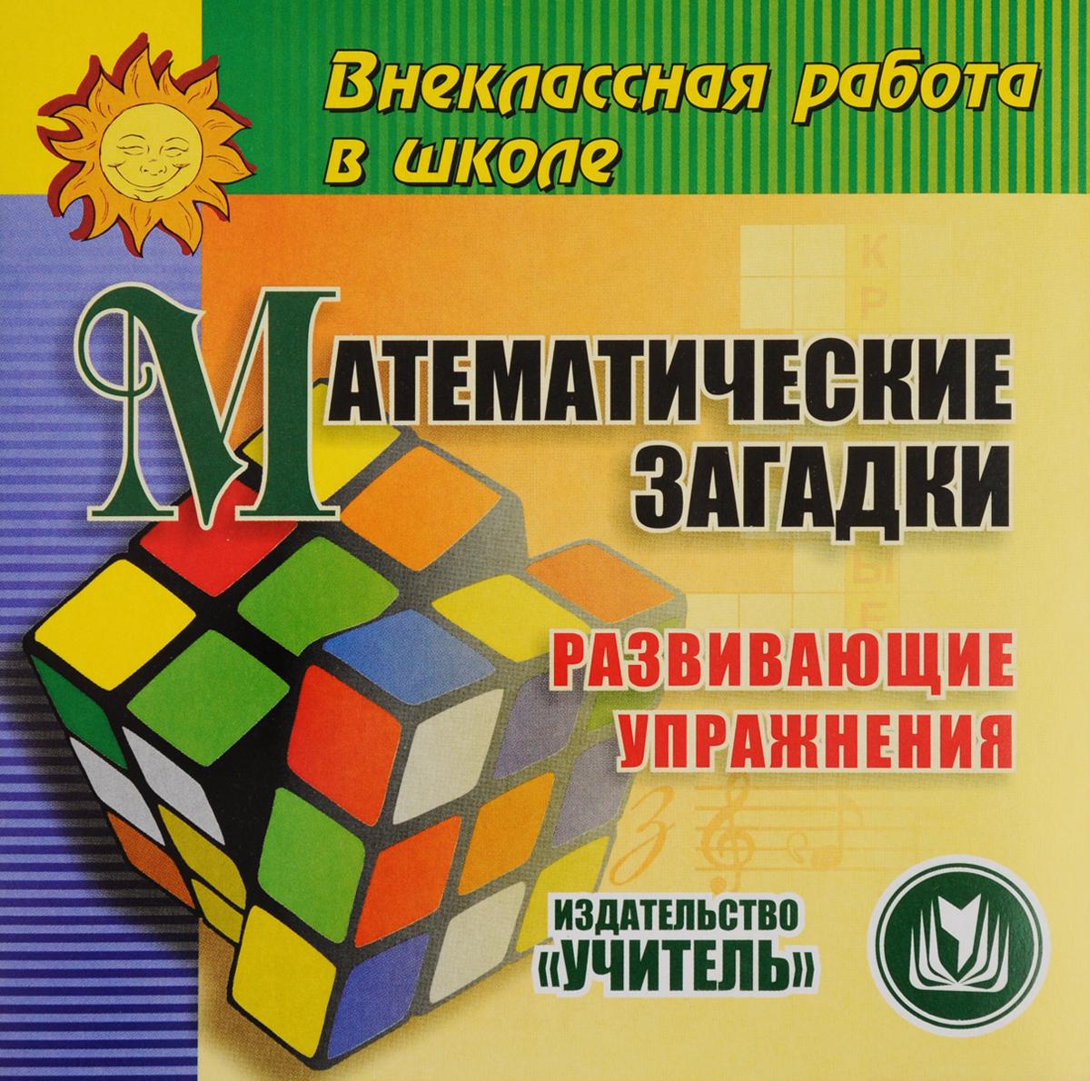 Математические загадки. Развивающие упражнения