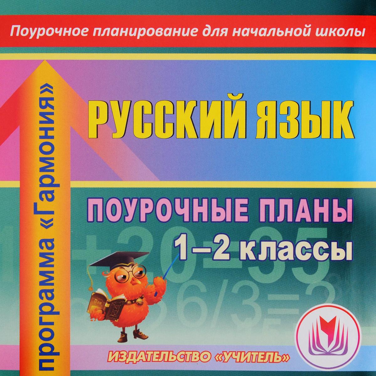 Русский язык. 1-2 классы. Поурочные планы по программе Гармония
