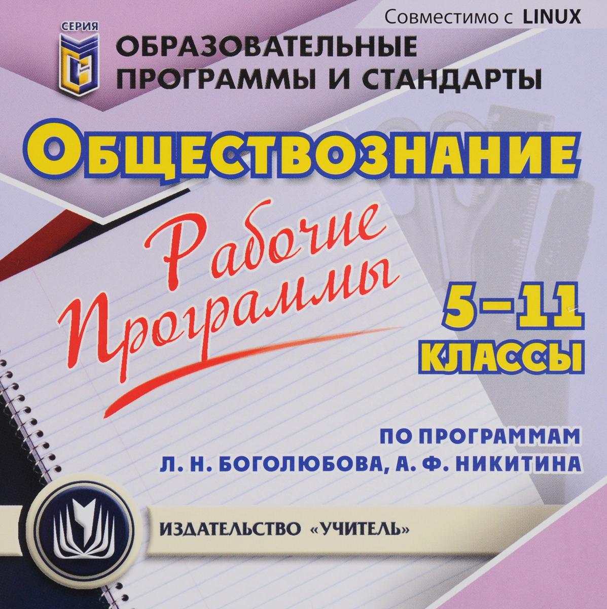 Рабочие программы. Обществознание. 5-11 классы. По программам Л. Н. Боголюбова, А. Ф. Никитина